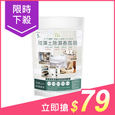 HAPPY HOUSE 珪藻土除濕香氛袋(5枚入) 款式可選【小三美日】$89