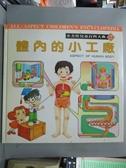【書寶二手書T1/少年童書_PNY】體內的小工廠_梁曉燕
