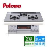 【PALOMA】PD-AF61WV-75CV日本防乾燒崁入式瓦斯爐+小烤箱(桶)