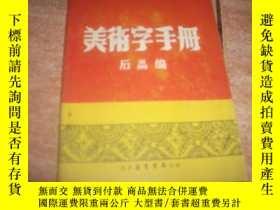二手書博民逛書店美術字手冊(1952年初版)(內多珍貴五十罕見特色圖畫)Y172