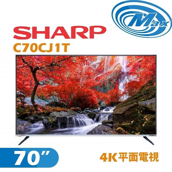 【麥士音響】SHARP夏普 70吋 4K電視 C70CJ1T