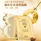 【金色包裝】BISUTANG 蝸牛補水保濕美白面膜 25g 補水 盈潤 嫩膚