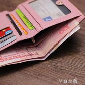 新款錢包女短款女士錢包長款超薄款可愛拉錬小零錢包學生女式卡包      芊惠衣屋