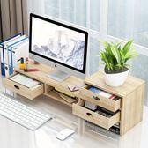 熒屏增高-護頸顯示器屏幕增高架墊抬高電腦支架辦公室臺式機底座桌面收納盒