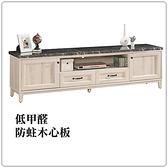 【水晶晶家具/傢俱首選】JM1813-3 雪莉6.6尺低甲醛防蛀木心板石面長櫃