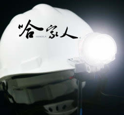 【汎球牌】夾帽頭燈 3D04 頭燈 150M 工程帽 鴨舌帽 登山頭燈 打獵 抓蝦 修車 專用 一年保固