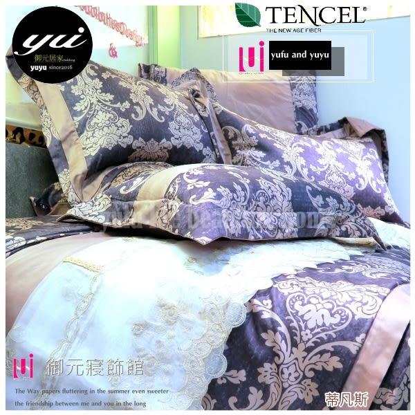 『蒂凡斯』(5*6.2尺)床罩組【御元居家】七件套100%高觸感天絲棉/雙人