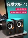 電腦音箱 高音質電腦音響臺式機筆記本小音箱家用有線迷你桌面外放揚聲器低音炮音響喇叭 智慧