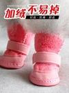 寵物鞋 狗狗鞋子冬季加厚保暖雪地靴泰迪比熊小型犬寵物鞋子一套四只【快速出貨八折搶購】