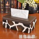 皮革紙巾盒客廳抽紙盒創意紙巾抽歐式家用餐...