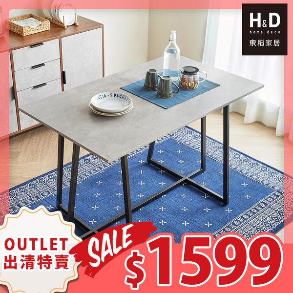 出清 餐桌 雷根工業風仿石面餐桌(DIY組裝) / H&D東稻家居