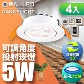 【舞光】4入組-可調角度LED微笑崁燈5W 崁孔 7CM黃光(暖白)3000K