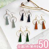 耳環-時尚設計感幾何圓圈復古三角木頭耳環Kiwi Shop奇異果0619【SVE3766】