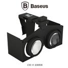 晶豪泰 BASEUS 幻境 VR 虛擬眼鏡 3D眼鏡 頭戴版 手機3D 虛擬實境 眼鏡 360度 S7 Z5