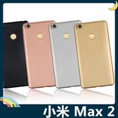 Xiaomi 小米 Max 2 類碳纖維保護套 軟殼 防滑防刮 不留指紋 散熱氣槽 卡夢全包款 手機套 手機殼