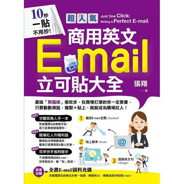 10秒一貼不用抄!超人氣商用英文Email立可貼大全