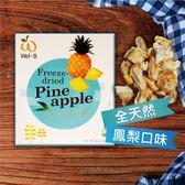 【泰國Wel.B】全天然冷凍乾燥鮮果乾-鳳梨口味(盒裝)【六甲媽咪】