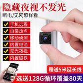 無線攝像頭wifi連手機遠程家用小型監控器室內高清夜視網絡攝像機