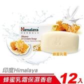 【12入裝】印度 Himalaya 喜馬拉雅 蜂蜜乳霜保濕香皂