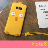 【萌萌噠】三星 Galaxy Note8 (6.3吋)  韓國可愛呆萌小雞保護殼 全包矽膠軟殼防摔 手機殼 手機套 外殼