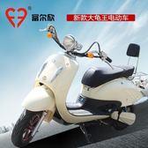 電瓶車 大龜王電摩   成人踏板電瓶車  60V 72V 改裝電動車 JD【美物居家館】
