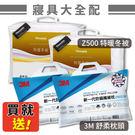 【熱銷專區】現在買就送2顆3M 舒柔枕頭 枕頭~3M Z500 特暖冬被2件組~被子/保暖被/毯子/棉被