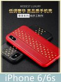 iPhone 6/6s (4.7吋) 尊享系列 環保TPU 手工貼皮 外嵌金屬鉚釘 手機殼 手機套 保護殼 皮殼
