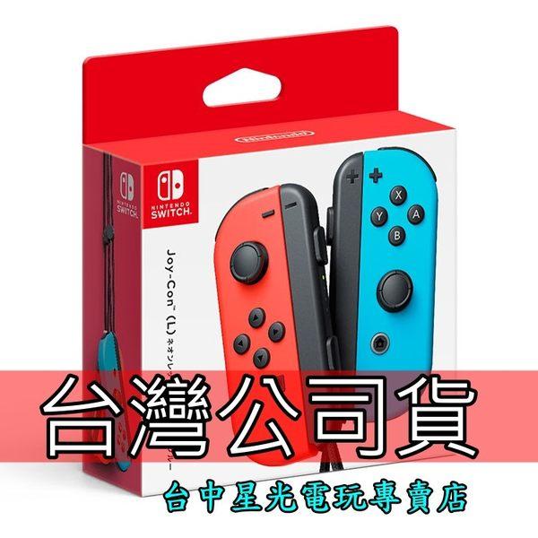 【台灣公司貨 NS週邊】☆ Switch Joy-Con 左右手控制器 雙手把 ☆【電光紅藍色】台中星光電玩