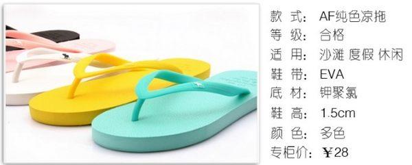 [協貿國際]  人字拖平跟夾腳涼拖鞋防滑沙灘拖鞋 (2個價)