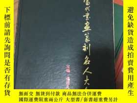 二手書博民逛書店罕見《中國當代書畫篆刻名人大全》(硬精裝16開!)Y165024