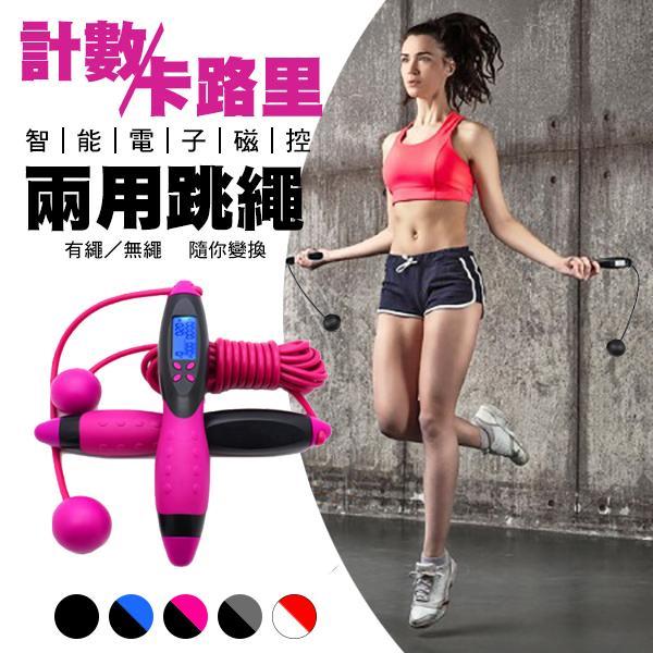 智能電子計數無繩跳繩 附長繩 兩用跳繩 成人健身 無繩跳繩 卡路里 跳繩【OOS】