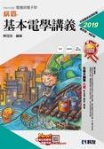(二手書)升科大四技-稱霸系列-基本電學講義(2019最新版)