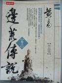 【書寶二手書T1/武俠小說_OOM】邊荒傳說(卷三)_黃易