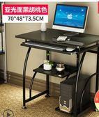 店長推薦電腦桌 簡易電腦臺式桌 家用簡約 經濟型書桌簡易辦公桌子省空間