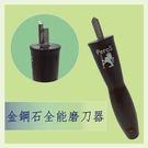 台灣製-魔特萊第3代金鋼石全能鑽石鋼磨刀器(1入) 金鋼鑽級硬度-特殊切角可磨剪刀 玻璃切割器