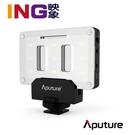 【24期0利率】Aputure 愛圖仕 AL-M9 LED燈