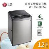 【24期0利率+基本安裝+舊機回收】LG 樂金 12公斤 直立式變頻洗衣機 WT-SD126HSG 公司貨