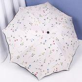 雨傘女神韓國小清新晴雨兩用簡約森系摺疊遮陽太陽傘防曬防紫外線  遇見生活
