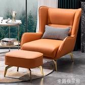 懶人沙發 北歐意式單人沙發椅輕奢極簡現代簡約臥室客廳休閑懶人皮藝老虎椅 快速出貨