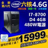 【15999元】全新第八代I7-8700高階6核HT 12核極速SSD電源480W主機LOL模擬器可八開天堂M 傳說可刷卡