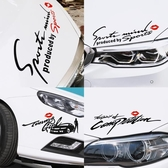 2個裝 汽車車貼燈眉貼紙裝飾貼 個性引擎蓋車貼 汽車貼紙字母貼花車身貼