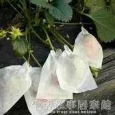 水果套袋紙無花果果袋柑橘防蟲袋櫻桃套袋專業袋果園小梨袋套 生活故事