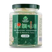 穀動森活-蔬果調味粉(純素) 150g/罐