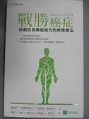 【書寶二手書T4/養生_JD9】戰勝癌症_啟動自身療癒力無毒療法_羅伯特‧戈特