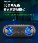 藍芽音響-力勤無線藍芽音箱大音量家用手機超重低音炮3D環繞小型便攜式 糖糖日繫