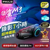【Philo】 飛樂 獵鯊M3 安全帽 專用 機車 行車紀錄器 贈128G 記憶卡
