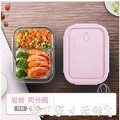 分隔玻璃飯盒微波爐專用碗格保鮮盒餐盒學生網紅上班族保溫 【限時特惠】 lx
