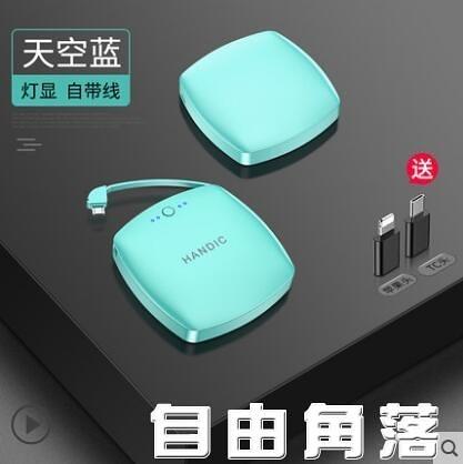 20000M手機充電寶超薄小巧便攜迷你自帶線大容量蘋果華為閃充快充  自由角落