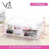翻蓋多層化妝品收納盒 【超大四格抽屜款】壓克力透明收納箱 C149