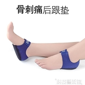 墊足跟痛鞋墊 新款足跟痛骨刺鞋墊後跟疼痛硅膠加厚減震男女士跟腱炎襪內足跟墊 交換禮物